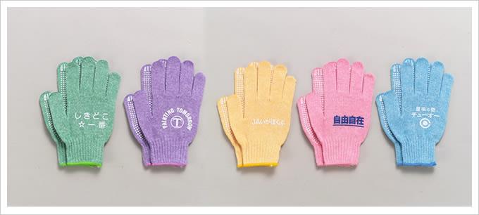 パステルカラー手袋