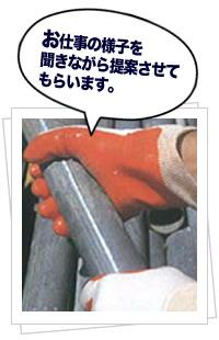 目的・作業環境に合わせた作業用品をご提案します!