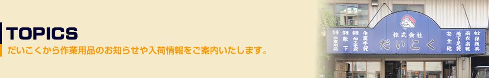 取扱い作業用品。大阪で創業55年!作業用品の専門卸・だいこくの販売商品のご案内です。