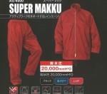AS-4900 スーパーマック