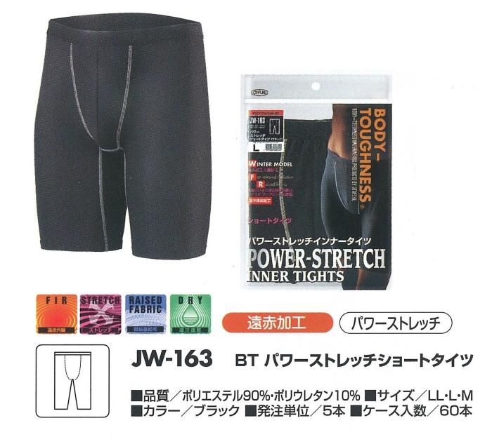 JW163