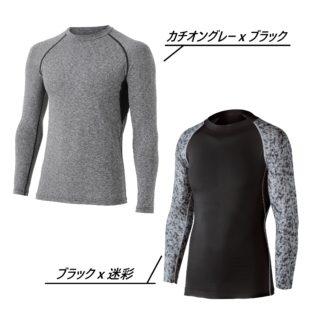 JW-623 冷感・消臭パワーストレッチ長袖クルーネックシャツ