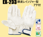 EXー233 豚皮 レインジャー型アテ付