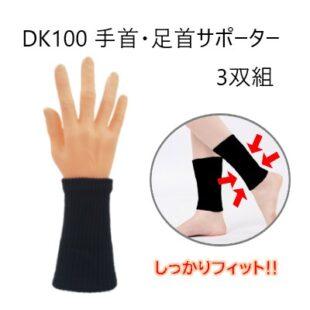 DK100 手首・足首サポーター 3双組
